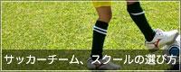サッカーチームおよびサッカースクールの選び方